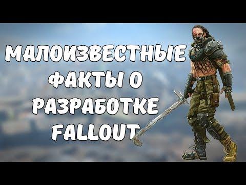 Фэнтези-Fallout про путешествия во времени. Секреты разработки Fallout.