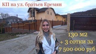 Недорогой дом в Сочи / Недвижимость Сочи