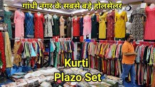 Kurti Wholesale Collection 2021 l Catlog , Plazo Set , Dupatta Variety l Lowest Price Best Quality!!