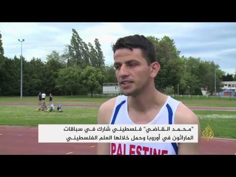 محمد القاضي.. فلسطيني يعرف بقضيته عبر سباقات الماراثون بأوروبا  - 16:21-2017 / 5 / 16