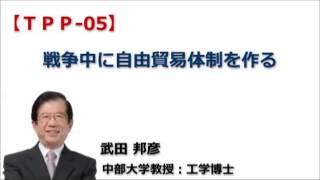 ◆武田邦彦:戦争中に自由貿易体制を作る