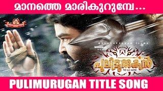 Pulimurugan Official Title Video Song 2016 | Manathe Marikurumbe | Pulimurugan Title Song HD