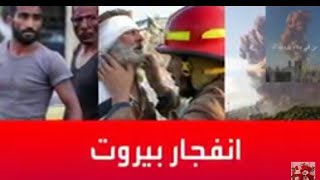 انفجار بيروت اللله يرحم كل يلي ماتو ويشفي كل يلي نصابو
