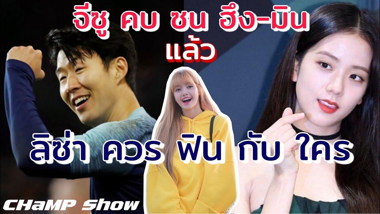 จีซู คบ ซน ฮึง-มิน แล้ว ลิซ่า ควร ฟิน กับ ใคร i CHaMP Show