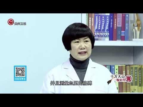 《医生开讲》20190309:高