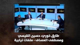 طارق خوري، حسين القيسي ومصطفى العساف -  ملفات نيابية