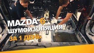 Шумоизоляция Mazda 6 за 1 день. Уровень Экстра. АвтоШум.