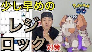 【ポケモンGO】8月カレンダーとレジロック対策をちょっと早めに【エーフィ進化】 thumbnail