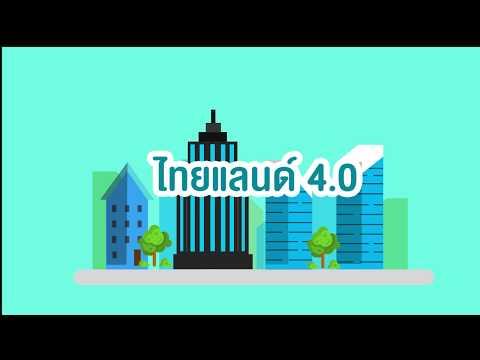 Infographic Thailand4.0