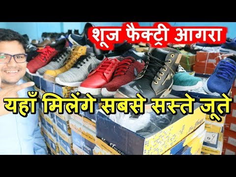Buy Shoes From Factory Agra - V-Log || शूज फैक्ट्री आगरा