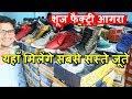 Buy Shoes From Factory Agra - V-Log || शूज फैक्ट्री आगरा