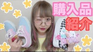 購入品紹介♡小物、靴、コスメ thumbnail