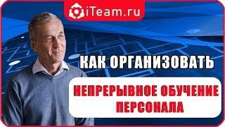 [Русский Менеджмент] Организация обучения сотрудников