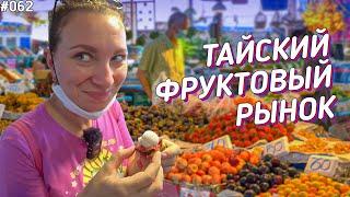 Сезонные фрукты на тайском рынке \\ Паттайя влог