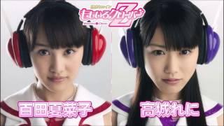出演:高城れに(れにちゃん),百田夏菜子(かなこ) ラジオ:ロッテ週...