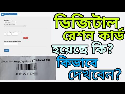 How To Check Digital Ration Card Status By Slip Number | Bangla