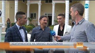 Абитуриентите на Милко Калайджиев - Събуди се (27.05.2018)