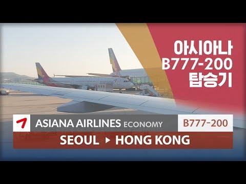 아시아나-b777-200-인천-홍콩-탑승기-oz721-|-trip-report-첫-아시아나-탑승기