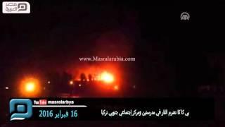 مصر العربية | بي كا كا تضرم النار في مدرستين ومركز إجتماعي جنوبي تركيا