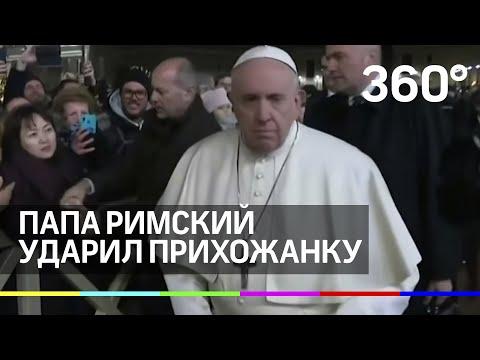 Папа Римский ударил прихожанку в Новый год