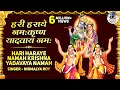 HARI HARAYE NAMAH KRISHNA - SHRI KRISHNA BHAJAN - VERY BEAUTIFUL SONG ( FULL SONG )