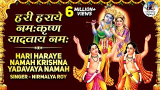 Video HARI HARAYE NAMAH KRISHNA - SHRI KRISHNA BHAJAN - VERY BEAUTIFUL SONG ( FULL SONG ) download MP3, 3GP, MP4, WEBM, AVI, FLV Agustus 2018