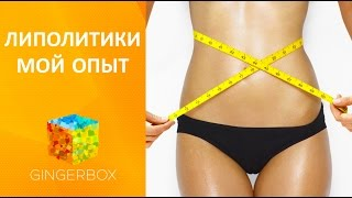 Липолитики (мой опыт) - как убрать лишний жир // GINGERBOX