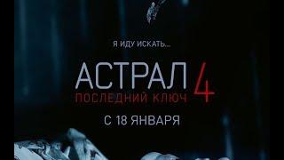 Астрал 4 - Обсуждение фильма, делимся мнением