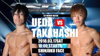 ZST.59 セミファイナル:上田貴央 vs 高橋拓也/ UEDA vs TAKAHASHI