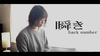 女性キー【瞬き】back number 歌詞付き カバー