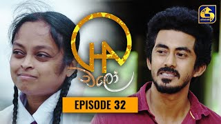 Chalo    Episode 32    චලෝ     25th August 2021 Thumbnail