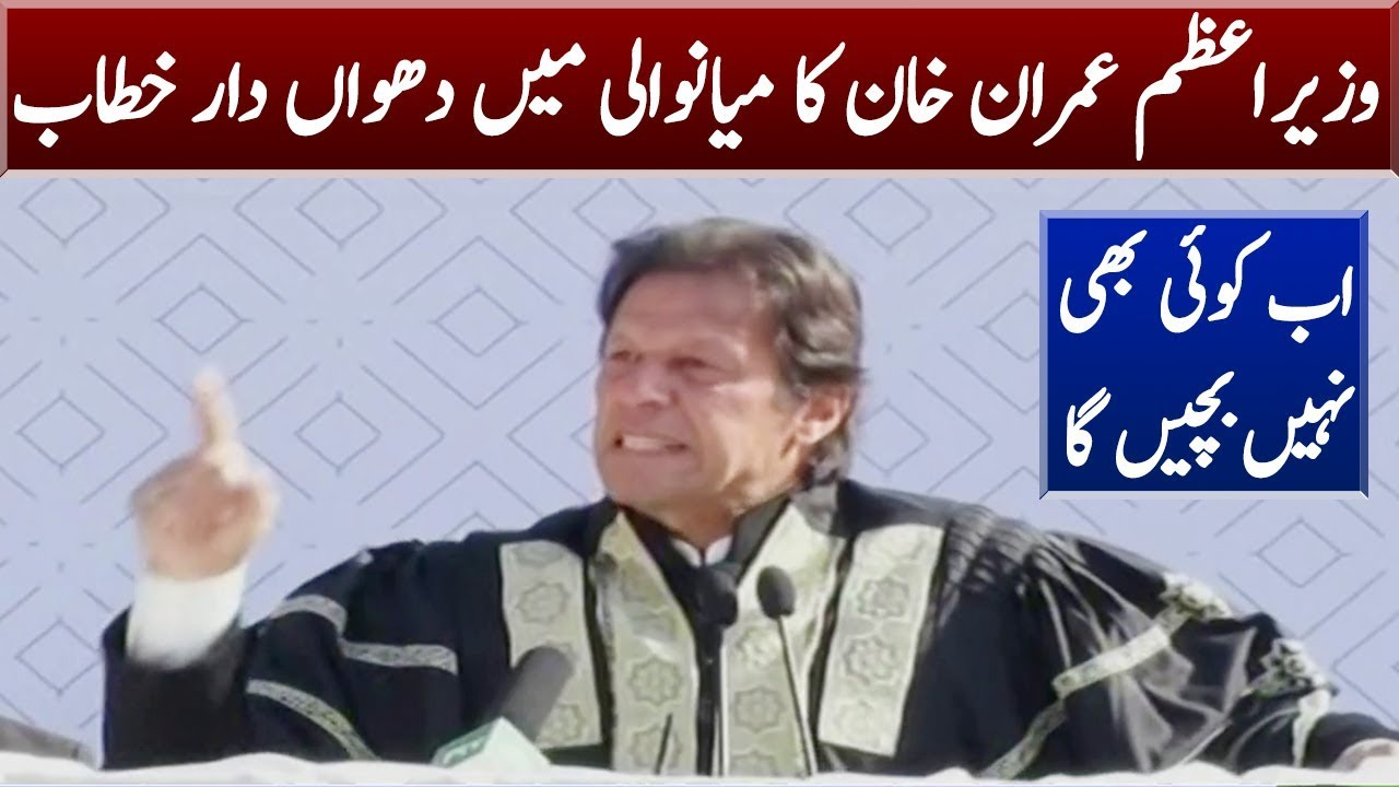 PM Imran Khan Speech in Mianwali | 27 January 2019 | Neo News