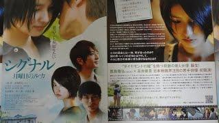 シグナル~月曜日のルカ~ 2012 映画チラシ 2012年6月9日公開 【映画鑑...