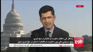 LEMAR News 18 October 2016 /د لمر خبرونه ۱۳۹۵ د تلې ۲۷