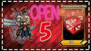 Mutants genetic gladiators / Мутанты генетические войны   Открываю 5 Легендарных Рубакаконтейнеров!