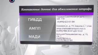 видео МАДИ штрафы: проверка онлайн, как обжаловать штраф