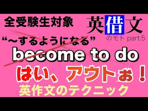 「〜するようになる」を英訳せよ!!英借文⑤【英作文のテクニック】【高校受験・大学受験・英会話】