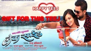 TEEJ SPECIAL 2017 | Lake side | लेक साइड | Nepali Movie | Jeevan Luitel/Nita Dhungana