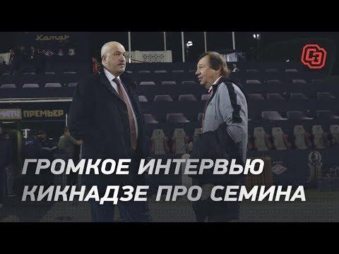 Громкое интервью Кикнадзе про Семина