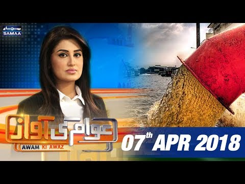 Awam Ki Awaz - SAMAA TV - 07 April 2018