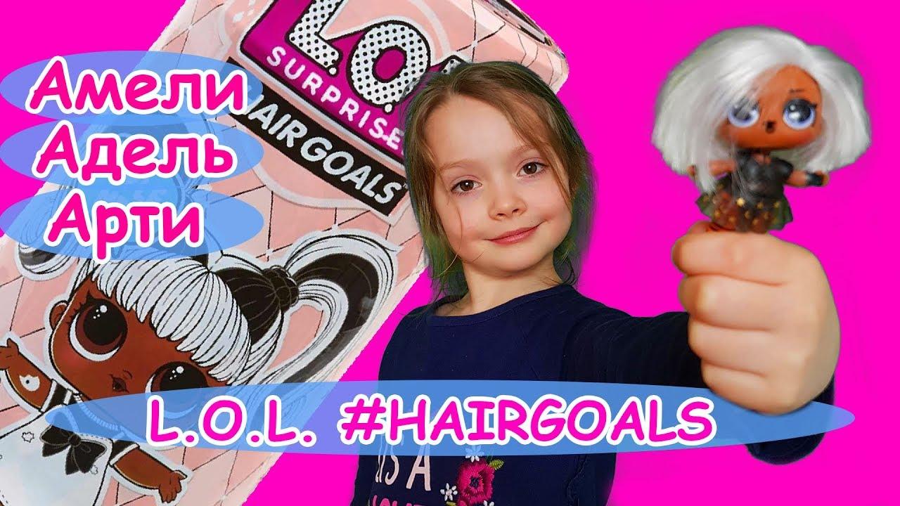 Адель и новая кукла Лол с волосами - YouTube