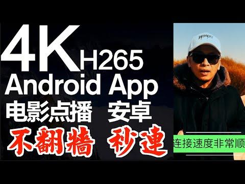 012 安卓4K电影不翻墙h265高清国内秒连 安卓机顶盒手机通用
