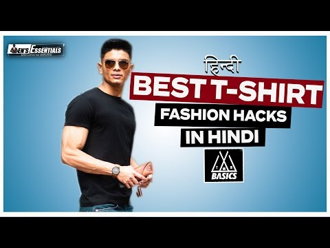 4-best-t-shirt-fashion-hacks-in-hindi-|-apne-tshirts-को-ज़्यादा-attractive-banao-|-tmbbasics