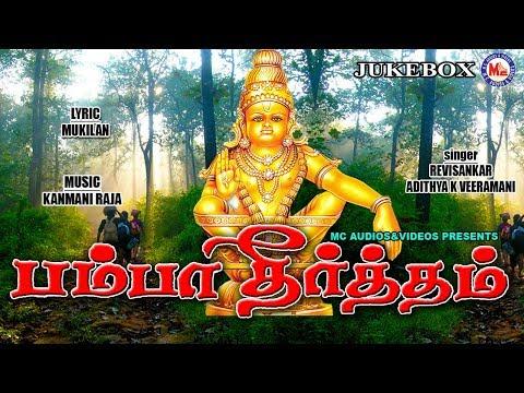 பம்பா-தீர்த்தம்-|-ஐயப்பன்-பாடல்கள்-|-pamba-theertham-|-ayyappa-swami-devotional-songs