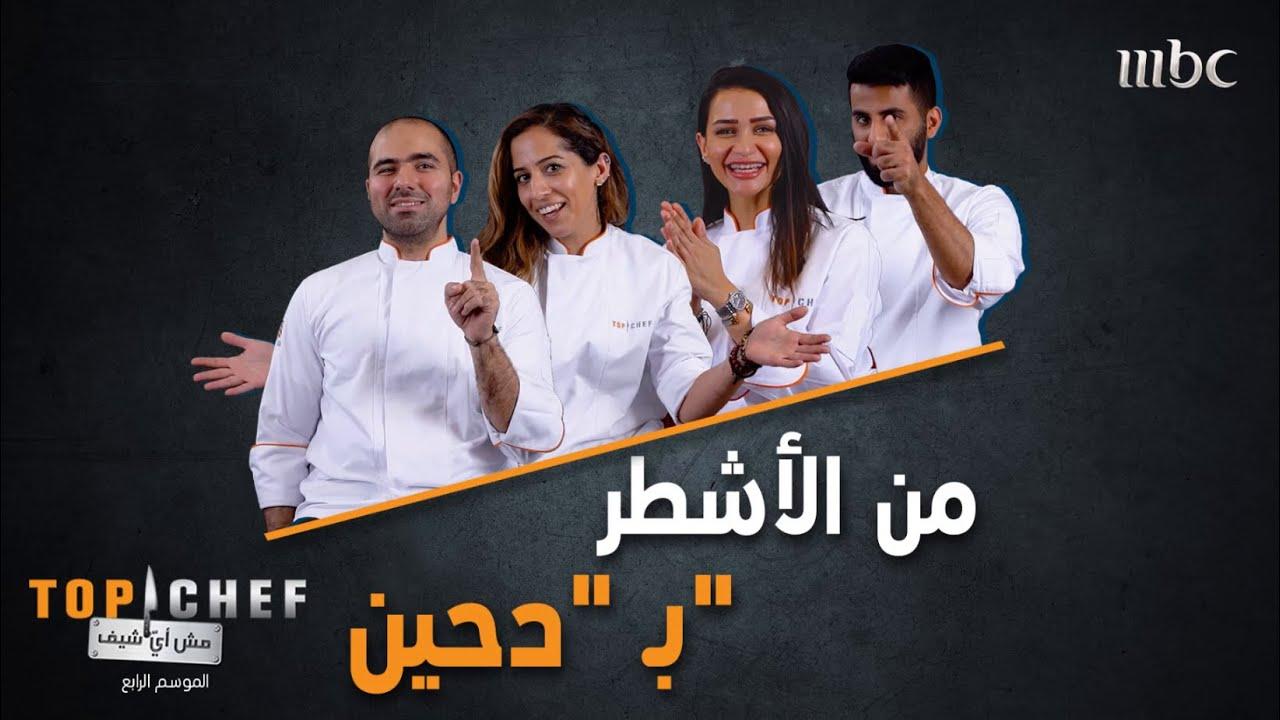 الفائز بتوب شيف الموسم الرابع