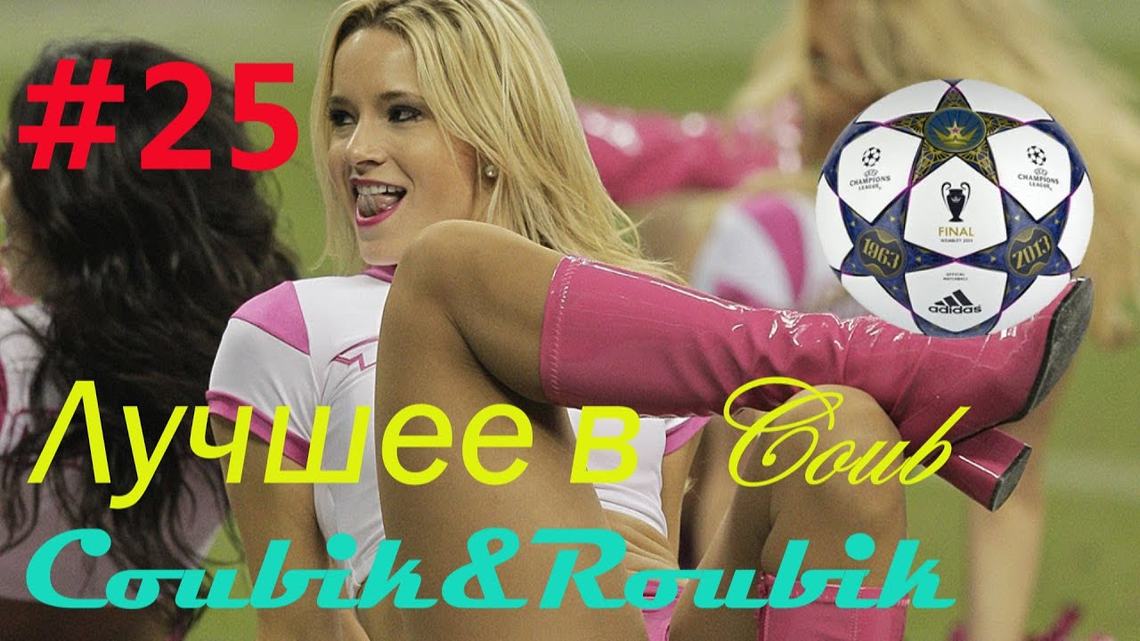 Лучшие приколы в Coub#25 Женский американский футбол