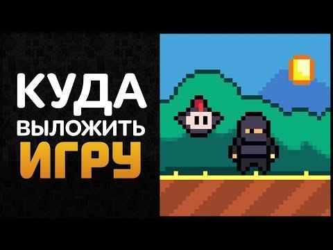 КУДА ВЫЛОЖИТЬ ИГРУ ЧТОБЫ ЗАРАБОТАТЬ | Artalasky Game Devlog