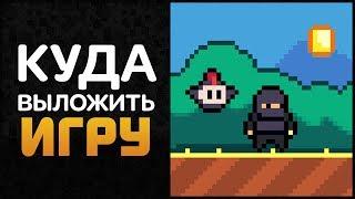 КУДА ВЫЛОЖИТЬ ИГРУ ЧТОБЫ ЗАРАБОТАТЬ   Artalasky game devlog