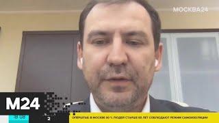 В Москве выписаны первые штрафы за нарушение карантина - Москва 24