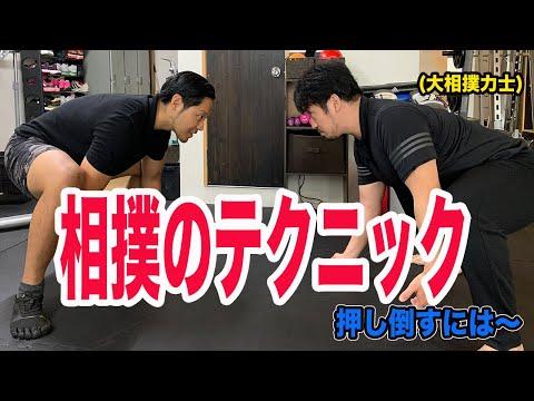 【相撲テクニック】元大相撲力士で現パーソナルトレーナーの方に相撲の技術と他のスポーツにも使える方法について紹介してもらいました【前編】 非公開